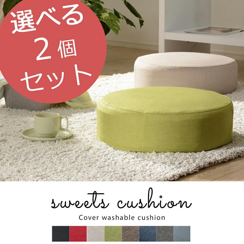 \選べるカラー二個セット/カバーリング低反発クッション SWEETS a366 a367 【日本製】【送料無料】2個セット