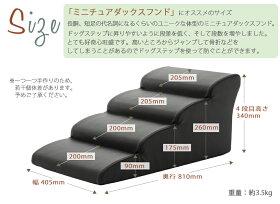 「ドッグステップ」4段A387ミニチュアダックスフンドモデル