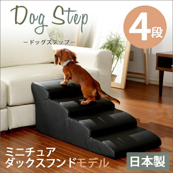 「ドッグステップ」4段ミニチュアダックスフンドモデル a387 【日本製】【送料無料】ペットステップ ★★★ ベッドの乗り降りにも