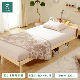 ベッド すのこベッド シングル USBポート付 コンセント付 パイン無垢 BOOKシェルフ 収納ベッド 収納付きベッド 宮付き 宮棚 ヘッドボード ベッドフレーム シングルベッド 木製ベッド 脚付きベッド 高さ調整 高さ調節 おしゃれ 北欧 送料無料