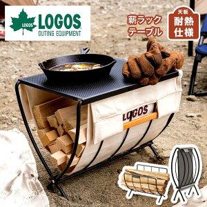 ロゴス LOGOS 薪ラック キャンプ アウトドア 焚き火 グリル 持ち運び 耐熱テーブル ラック たき火 キャンプファイヤー