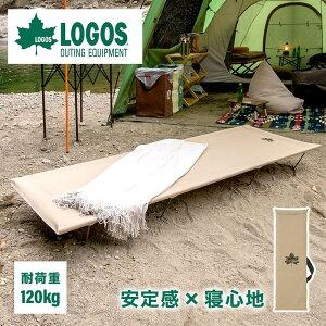 ロゴス LOGOS Tradcanvas イージーオーバルフレームベッド キャンプ アウトドア ベッド コンパクト ローベッド 組立て簡単 キャンプ初心者
