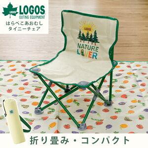 ロゴス LOGOS はらぺこあおむし タイニーチェア 軽量 コンパクト 椅子 チェア キャンプ アウトドア 折り畳みチェア キッズ