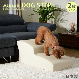 ドッグステップ スロープ ステップ 2段 A385 トイプードルモデル ペットステップ ベッドの乗り降りにも【日本製】 【送料無料】 犬 階段 ペット ステップ スロープ ヘルニア 老犬 介護 セルタン