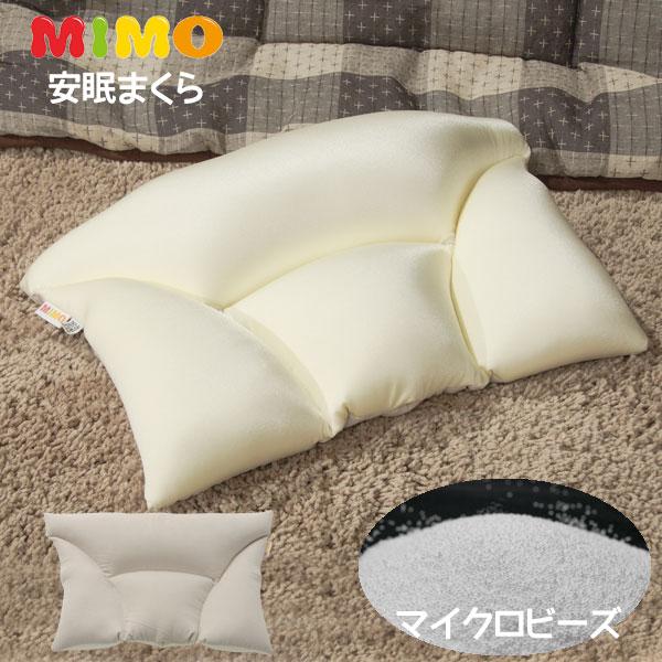 【日本製】マイクロビーズまくら枕 mimo 送料無料 A544