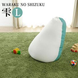 和楽の雫Lサイズ SHIZUKU 雫 しずくビーズクッション 【送料無料】 人をだめにするソファ ビーズクッション MIMOシリーズ 安心の日本製 a546