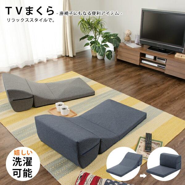 日本製【送料無料】カバーリング「TVまくら」A573-S 洗濯できる!座椅子みたいにも使える!テレビまくら