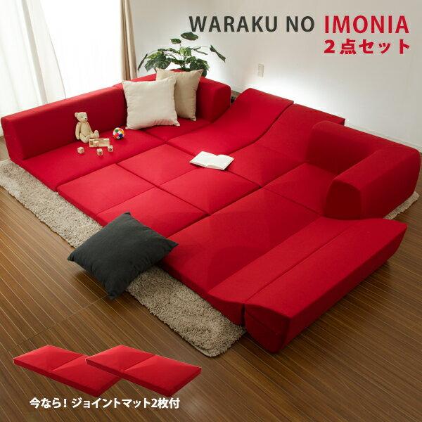 【日本製】カバーが洗える和楽のIMONIA2個セット!コーナーソファ A573 期間限定ジョイントマット2つ付き 送料無料