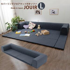 JOUIR(ジュイール)Lサイズカバーリングフロアマット付きソファ 汚れも安心!洗濯OK! 日本製 カバーリング ソファマット プレイマット 子ども キッズa683 送料無料 フロアマット 座椅子ソフ