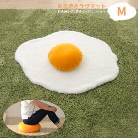 目玉焼きラグマット 【Mサイズ】 黄身クッション 白身ラグマットの2点セット 【送料無料】 お部屋が可愛く美味しく大変身?! 黄身クッションは日本製 白身と黄身がドッキング 卵黄 卵白 食パンシリーズ お部屋が明るく。