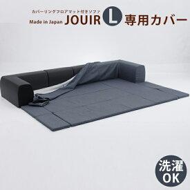JOUIR(ジュイール)LサイズカバーのみA683 D683