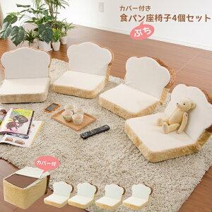 ぷちパン座椅子4個セット 食パン PN3 D589 ※カバー付きです。【日本製】 【送料無料】