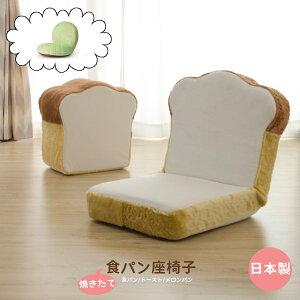 焼きたての食パン座椅子/メロンパン座椅子/トースト座いす PN【日本製】 【送料無料】