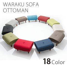 オットマン 和楽の極 和楽OT 脚置きOttomanオットマン a281 stool スツール KAN 韻 【日本製】 【送料無料】