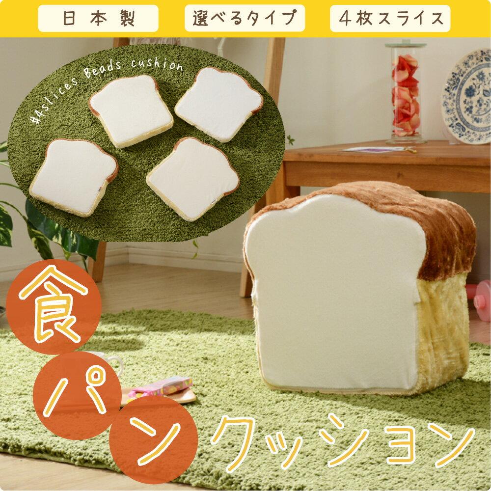 【日本製】食パンクッション1斤4枚切り 送料無料 4枚切り! A339 座布団 食パン クッション シートクッション