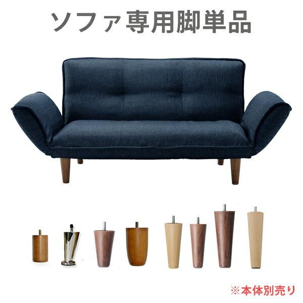 専用脚 別売り単品販売(4本セット)各種 【送料無料】