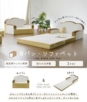 食パンソファベッド低反発日本製送料無料