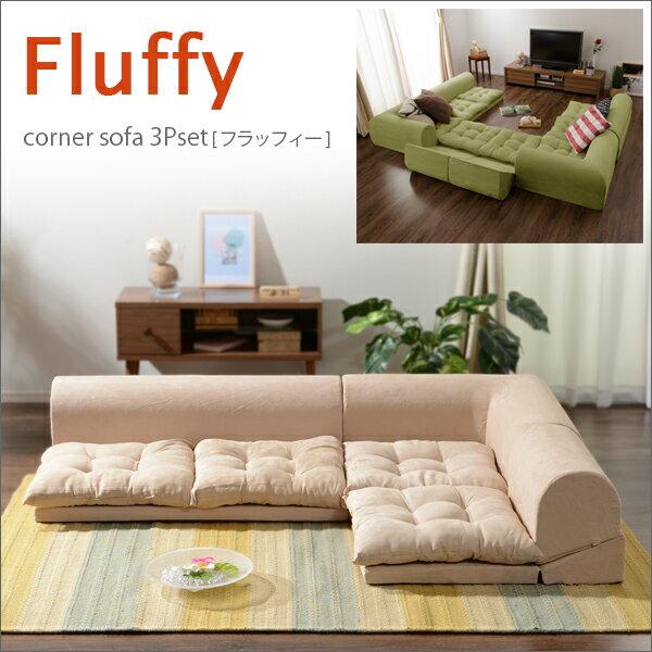 「Fluffy」ソファ【日本製】【送料無料】ksa sg