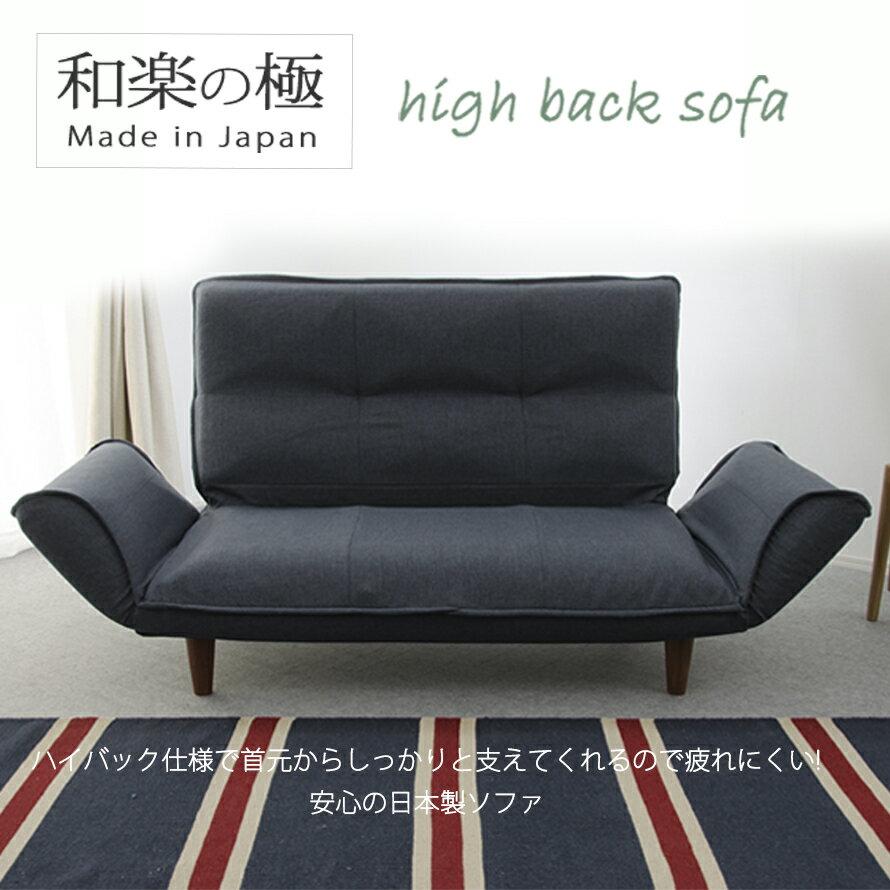 「和楽の極ハイバック」 A316 日本製 送料無料 2人掛け 和楽の極 ハイバック仕様 sg