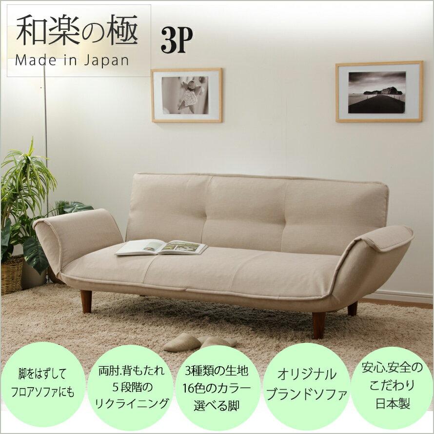 リクライニング「和楽の極3P」ソファ A652 【日本製】【送料無料】sg