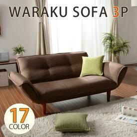 3P 3人掛け リクライニング ソファ シンプル オシャレ カラーバリエーション豊富