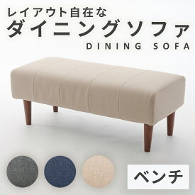 ダイニングソファ 2P ベンチ 単品 脚付 シンプルでオシャレなコンパクトソファ 日本製
