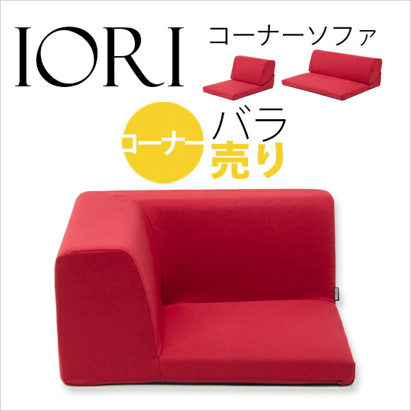 IORI 「和楽の庵 バラ売り コーナー 【日本製】【送料無料】sg