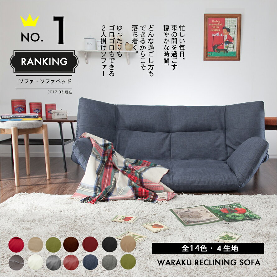「和楽の風」日本製フロアソファローソファー座椅子二人掛けリクライニングソファ-WARAKU a317【日本製】【送料無料】