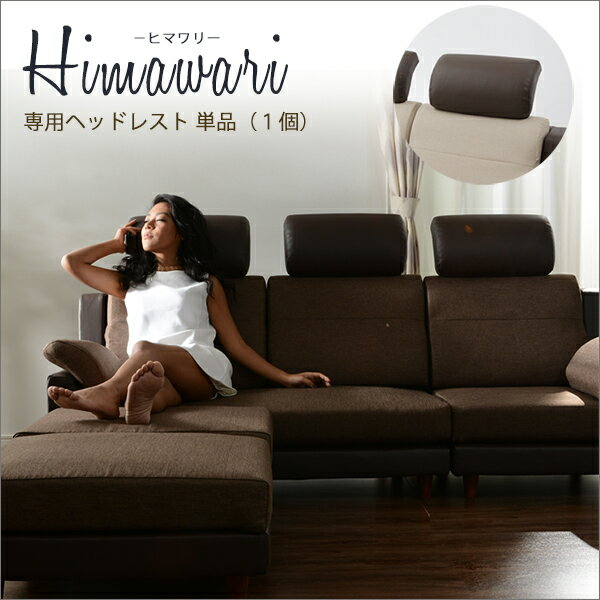 A677-HD専用ヘッドレスト「和楽カウチソファヒマワリ・単品」【送料無料】sg
