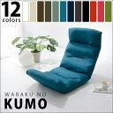 「和楽の雲」日本製座椅子! 【送料無料】 和楽のKUMO 3か所 リクライニング a193  【日本製】