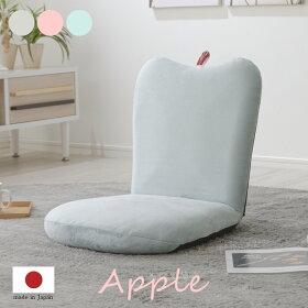 座椅子 おしゃれ コンパクト 北欧 apple 日本製 アップル スタイリッシュ コンパクト パステルカラー リクライニング セルタン