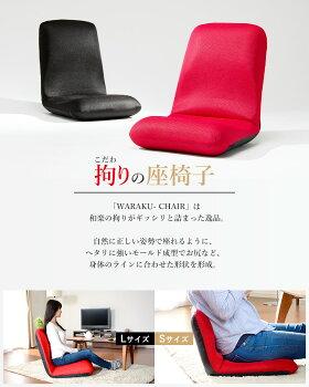 フロアチェアー座椅子「和楽チェアM」A454【日本製】【送料無料】