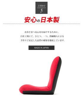 フロアチェアー座椅子和楽チェアMA454【日本製】【送料無料】