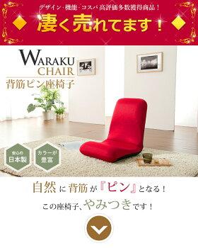 【日本製】フロアチェアー座椅子「和楽チェアM」A454