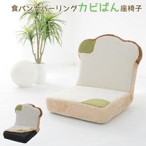 カバーリング 食パンカビパン座椅子/DPN1c 【日本製】 【送料無料
