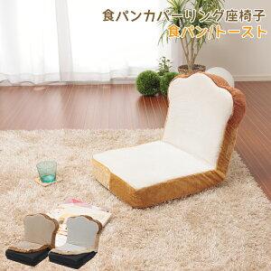 カバーリング 食パン座椅子/トーストDPN1c 【日本製】 【送料無料