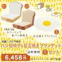 食パン座椅子 福袋 食パンタイプトーストタイプ選べます。PN1 目玉焼きブランケット(Sサイズ)A614★★★