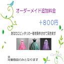 プリンセスドレス オーダーメイド追加料金 cl-order800