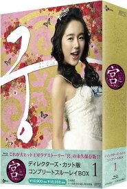 宮〜Love in Palace ディレクターズ・カット版 コンプリートブルーレイBOX1(5枚組)※本編DISC4枚+特典DISC1枚