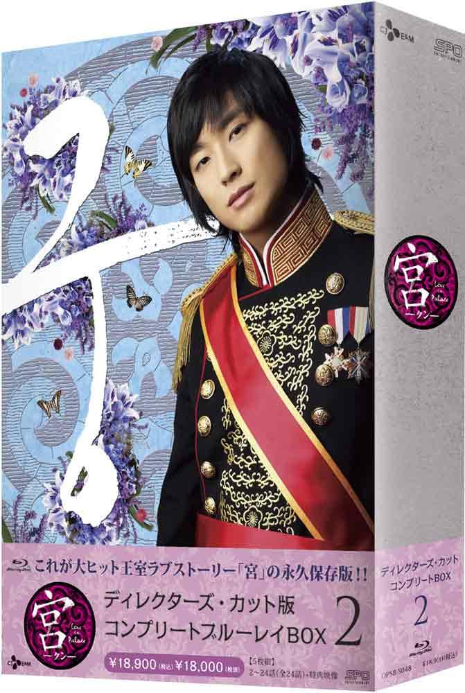 宮〜Love in Palace ディレクターズ・カット版 コンプリートブルーレイBOX2(5枚組)※本編DISC4枚+特典DISC1枚
