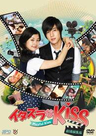 イタズラなKiss〜Playful Kiss<劇場編集版>DVD(2枚組)