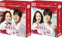 2度目の二十歳 DVD-BOX1+2のセット <シンプルBOX 5,000円シリーズ>
