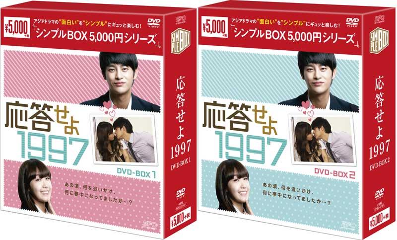 応答せよ 1997 DVD-BOX1+2のセット <シンプルBOX 5,000円シリーズ>