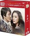 誘惑 DVD-BOX1 (5枚組) <シンプルBOX 5,000円シリーズ>