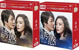 誘惑 DVD-BOX1+2のセット <シンプルBOX 5,000円シリーズ>