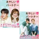 あやしいパートナー 〜Destiny Lovers〜 DVD-BOX1+2のセット