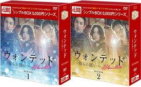 ウォンテッド〜彼らの願い〜 DVD-BOX1+2のセット <シンプルBOX 5,000円シリーズ>