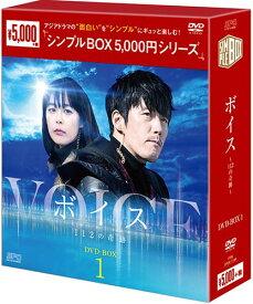 ボイス〜112の奇跡〜 DVD-BOX1(5枚組) <シンプルBOX 5,000円シリーズ>