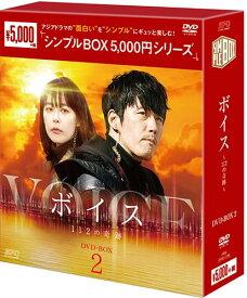 ボイス〜112の奇跡〜 DVD-BOX2(5枚組) <シンプルBOX 5,000円シリーズ>