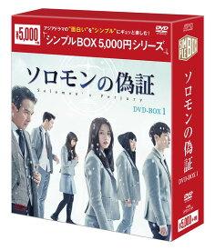 ソロモンの偽証 DVD-BOX1(4枚組) <シンプルBOX 5,000円シリーズ>